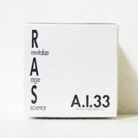 RASRAS A.I.33 33g【ラスエーアイサーティースリー、オールインワン、パッククリーム】