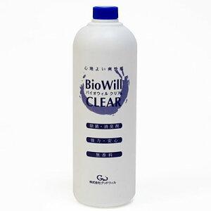 BioWillCLEARバイオウィルクリアボトルスプレー 1000ml (除菌消臭スプレー)【1L】