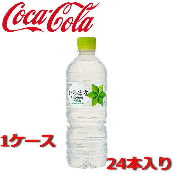 [送料無料]い・ろ・は・す 555ml PET 24本入り【コカコーラ、Coca-Cola、飲料水、いろはす】