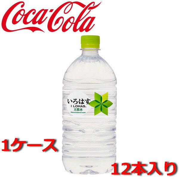 [送料無料]い・ろ・は・す 1020ml PET 12本入り【コカコーラ、Coca-Cola、飲料水、いろはす】