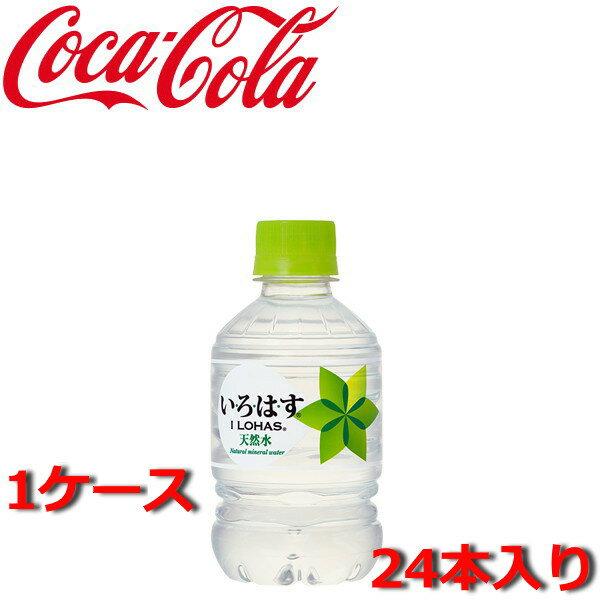 [送料無料]い・ろ・は・す 285ml PET 24本入り【コカコーラ、Coca-Cola、飲料水、いろはす】