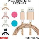 【ランキング1位獲得】iPhone 充電 ケーブル アイフォン Lightning 0.25m 1m 2m ライトニングケーブル 充電器 充電コ…