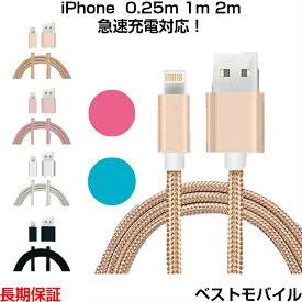 【ランキング1位獲得】iPhone 充電 ケーブル アイフォン Lightning 0.25m 1m 2m ライトニングケーブル 充電器 充電コード 短い 持ち運び データ転送 最新 携帯用 コンセント おしゃれ きれい 1000円 ポッキリ 送料無料 ポイント消化
