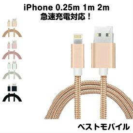iPhone 充電 ケーブル アイフォン iPhoneXs Max iPhoneXr iPhoneX iPhone8 Plus iPhone7 Plus Lightning 0.25m 1m 2m ライトニングケーブル 充電器 充電コード 短い 持ち運び データ転送 最新 携帯用 コンセント 送料無料 ポイント消化