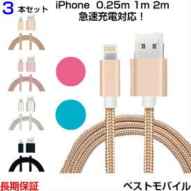 【 3本セット 】 iPhone 充電ケーブル アイフォン iPhoneXs Max iPhoneXr iPhoneX iPhone8 Plus iPhone7 Plus Lightning USB 充電・転送 ケーブル 0.25m 1m 2m 断線しにくい ライトニングケーブル 短い 持ち運び 送料無料 ポイント消化