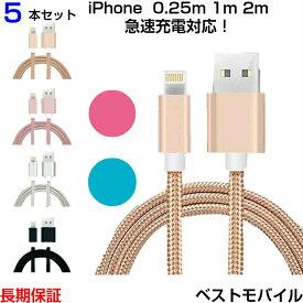 【 5本セット 】 iPhone 充電ケーブル アイフォン iPhoneXs Max iPhoneXr iPhoneX iPhone8 Plus iPhone7 Plus Lightning USB 充電・転送 ケーブル 0.25m 1m 2m 断線しにくい ライトニングケーブル 短い 持ち運び 送料無料 ポイント消化