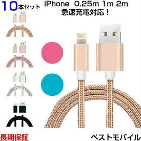 【 10本セット 】iPhone 充電ケーブル アイフォン iPhoneXs Max iPhoneXr iPhoneX iPhone8 Plus iPhone7 Plus Lightning USB 充電・転送 ケーブル 0.25m 1m 2m 断線しにくい ライトニングケーブル 短い 持ち運び 送料無料 ポイント消化
