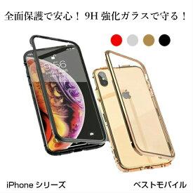 iPhoneXR iPhoneXSMax iPhoneXS iPhone iPhone8 Plus iPhone7 Plus ケース マグネット バンパーケース アイフォン 前面保護 背面強化ガラス 強化9Hガラス アルミバンパー スマホケース iPhoneケース 送料無料 送料込 ポイント消化