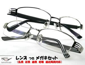 8057 メタルフレーム[メガネ][コンビ][ナイロール][ベストワンオンラインショップ][おしゃれな眼鏡][通販メガネ][老眼鏡][乱視対応][シニアグラス][遠近両用][度付き][度なし] 眼鏡