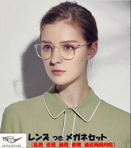 □■□■[ベストワンオンラインショップ][おしゃれな眼鏡][通販メガネ][老眼鏡][乱視対応][シニアグラス][遠近両用]