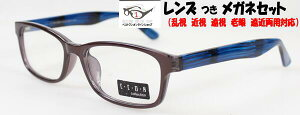 【アウトレット】zz5031-4[ベストワンオンラインショップ][おしゃれな眼鏡][通販メガネ][老眼鏡][乱視対応][シニアグラス][遠近両用][度付き][度なし]可能