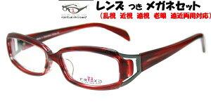 1.60薄型非球面レンズ付 f100502-c3[ベストワンオンラインショップ][おしゃれな眼鏡][通販メガネ][老眼鏡][乱視対応][シニアグラス][遠近両用] 可能