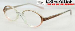 子■PD値50mm以内小さなフレーム供用ch001-7[ベストワンオンランショップ][おしゃれな眼鏡][通販メガネ][老眼鏡][乱視対応][シニアグラス][遠近両用][度付き][度なし]可能