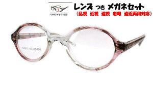 子■PD値50mm以内小さなフレーム供用ch013-257 [ベストワンオンランショップ][おしゃれな眼鏡][通販メガネ][老眼鏡][乱視対応][シニアグラス][遠近両用][度付き][度なし]可能