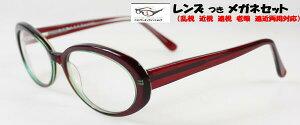 jp-ne-104-002[ベストワンオンラインショップ][おしゃれな眼鏡][通販メガネ][老眼鏡][乱視対応][シニアグラス][遠近両用] 可能