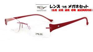 ★1本限りBBR2015-3ーポイントフレーム[ベストワンオンラインショップ][おしゃれな眼鏡][通販メガネ][老眼鏡][乱視対応][シニアグラス][遠近両用] 可能