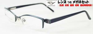 jp-2000-8246-5[ベストワンオンラインショップ][おしゃれな眼鏡][通販メガネ][老眼鏡][乱視対応][シニアグラス][遠近両用] 可能