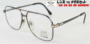 jpc1588-999-915[ベストワンオンラインショップ][おしゃれな眼鏡][通販メガネ][老眼鏡][乱視対応][シニアグラス][遠近両用] 可能