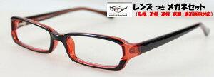 子■PD値50mm以内小さなフレーム供用ch057-862[ベストワンオンランショップ][おしゃれな眼鏡][通販メガネ][老眼鏡][乱視対応][シニアグラス][遠近両用][度付き][度なし]可能