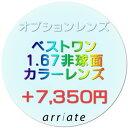 Arriate167