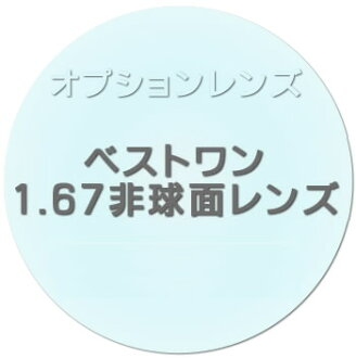 ■ 乐天最低价格附加选项 ■ 1.67 超薄非球面透镜可以是