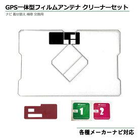 イクリプス 2019年モデル AVN-R9W GPS一体型フィルムアンテナ クリーナーセット 汎用 地デジ ワンセグ フルセグ 補修 交換 ナビ 載せ替え