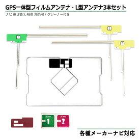 イクリプス 2019年モデル AVN-R9W GPS一体型 フィルムアンテナ4枚セット クリーナー付 説明書付 補修用 L型 ワンセグ フルセグ 地デジ ナビ テレビ