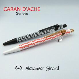 カランダッシュ ボールペン 限定 849 Alexander Girard アレキサンダージラード BP