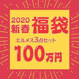★エルメス 100万円福袋★【特価商品】