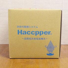 次亜塩素酸水 濃度200ppm Haccpper ハセッパー (高精度次亜塩素酸水)20L コック付き