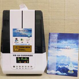 次亜塩素酸水 Haccpper ハセッパー (高精度次亜塩素酸水)専用噴霧器