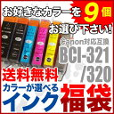 Canon キャノン 互換インクカートリッジ BCI-321 BCI-320 9個選べるカラーインク福袋 BCI-321+320 プリンターインク【…