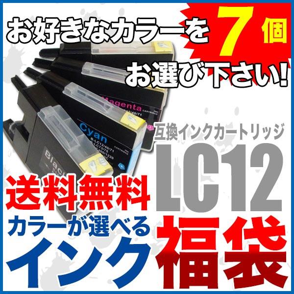 brother ブラザー 互換インクカートリッジ LC12 9個選べるカラーインク福袋 LC12-4PK プリンターインク【送料無料】LC12BK LC12C LC12M LC12Y
