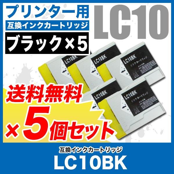 brother(ブラザー)対応 インク 互換インクカートリッジ LC10BK(ブラック)単品×5個 プリンターインク LC10BK インク 10 互換インク【送料無料】