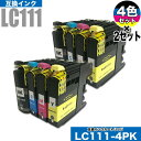 brother(ブラザー)対応 インク 互換インクカートリッジ LC111 4色セット ×2セット(LC111-4PK)プリンターインク LC111BK LC111C LC111M LC111Y LC111 4PK インク 111 互換インク【送料無料】