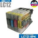 brother ブラザー対応 互換インクカートリッジ LC12 4色セット LC12-4PK プリンターインク【送料無料】LC12BK LC12C LC12M LC12Y MFC-J6910CDW M