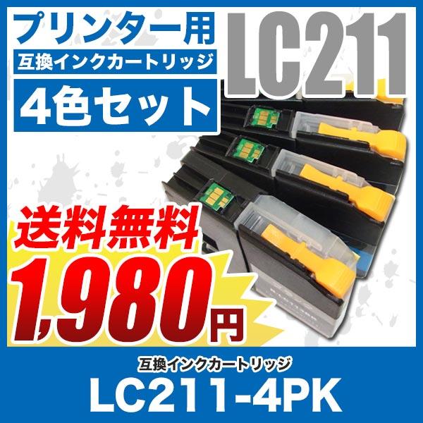 brother ブラザー対応 互換インクカートリッジ LC211 4色セット LC211-4PK プリンターインク【送料無料】LC211BK LC211C LC211M LC211Y