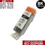Canon(キャノン)互換インクカートリッジBCI-320PGBK(顔料ブラック)単品