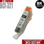 Canon(キャノン)互換インクカートリッジBCI-321BK(ブラック)単品