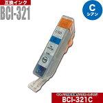 Canon(キャノン)互換インクカートリッジBCI-321C(シアン)単品