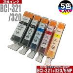 Canon(キャノン)互換インクカートリッジBCI-321/3205色セット(BCI-321+320/5MP)【レビューを書いてメール便送料無料】