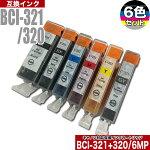 Canon(キャノン)互換インクカートリッジBCI-321/3206色セット(BCI-321+320/6MP)【レビューを書いてメール便送料無料】