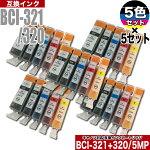 Canon(キャノン)互換インクカートリッジBCI-321/3205色セット×5セット(BCI-321+320/5MP)【レビューを書いて宅配便送料無料】
