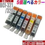 Canon(キャノン)互換インクカートリッジBCI-321/3205個選べるカラーBCI-320PGBKBCI-321BKBCI-321CBCI-321MBCI-321YBCI-321GY