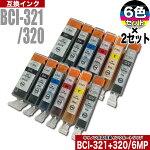 Canon(キャノン)互換インクカートリッジBCI-321/3206色セット×2セット(BCI-321+320/6MP)【レビューを書いてメール便送料無料】