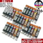 Canon(キャノン)互換インクカートリッジBCI-321/3206色セット×5セット(BCI-321+320/6MP)【レビューを書いて宅配便送料無料】