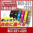 Canon(キャノン)インク 互換インクカートリッジ BCI-321/320 5個選べるカラー(BCI-321+320)プリンターインク BCI-…