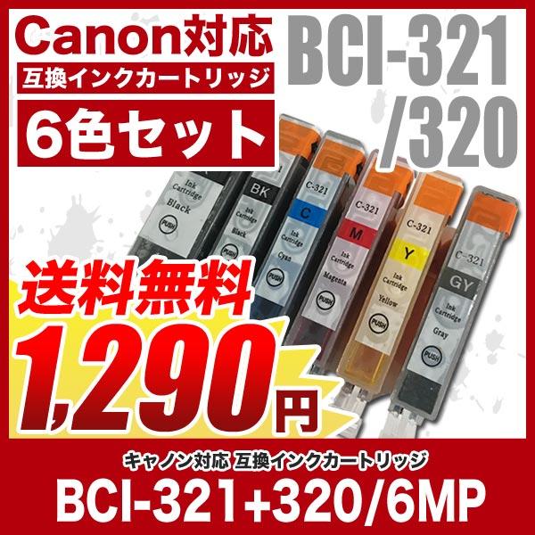 Canon キャノン 互換インクカートリッジ BCI-321 BCI-320 6色セット BCI-321+320/6MP プリンターインク【送料無料】BCI-321BK BCI-321C BCI-321M BCI-321Y BCI-321GY BCI-320PGBK