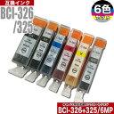 BCI-326+325/6MP キャノン 互換インクカートリッジ BCI-326 BCI-325 6色セット Canon プリンターインク【送料無料】BCI-326BK BCI-326C BCI-326M BCI-326Y BCI-326GY BCI-325PGBK キヤノン MG8230 MG8130 MG6230 MG6130