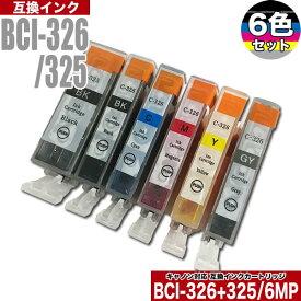 Canon キャノン 互換インクカートリッジ BCI-326 BCI-325 6色セット BCI-326+325/6MP プリンターインク【送料無料】BCI-326BK BCI-326C BCI-326M BCI-326Y BCI-326GY BCI-325PGBK キヤノン MG8230 MG8130 MG6230 MG6130